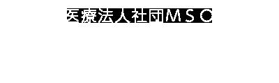 医療法人社団MSO 中村医院